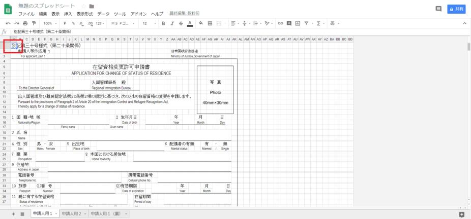 Excel(エクセル)パスワード不明のセル保護されているファイルの保護解除の対応手順6