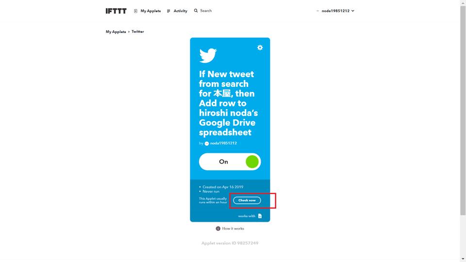 イフトのツイートの情報収集が自動する方法11