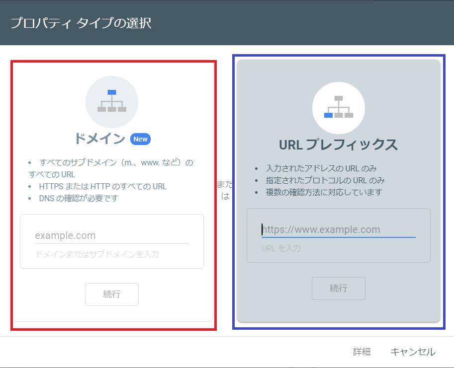Googleサーチコンソールの設定手順