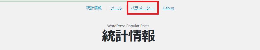 Word Press Popular Postsのパラメーター設定