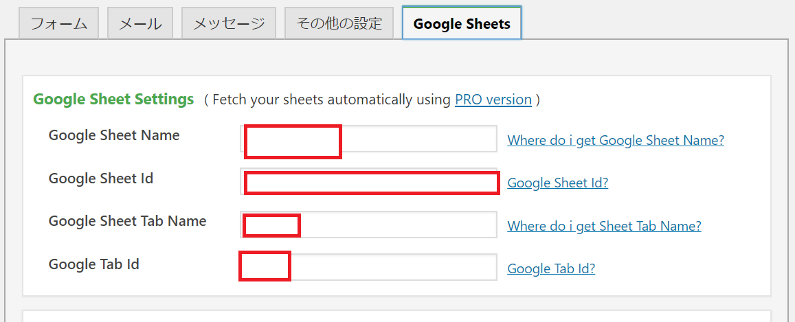 CF7 Google Sheets Connectorが設定方法2