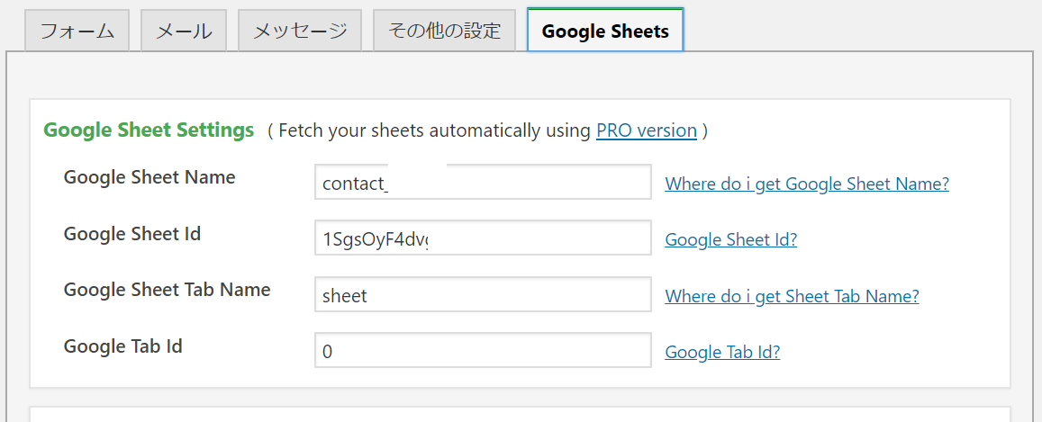 CF7 Google Sheets Connectorが設定方法3