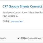 CF7 Google Sheets Connectorが転記できないときの対応方法