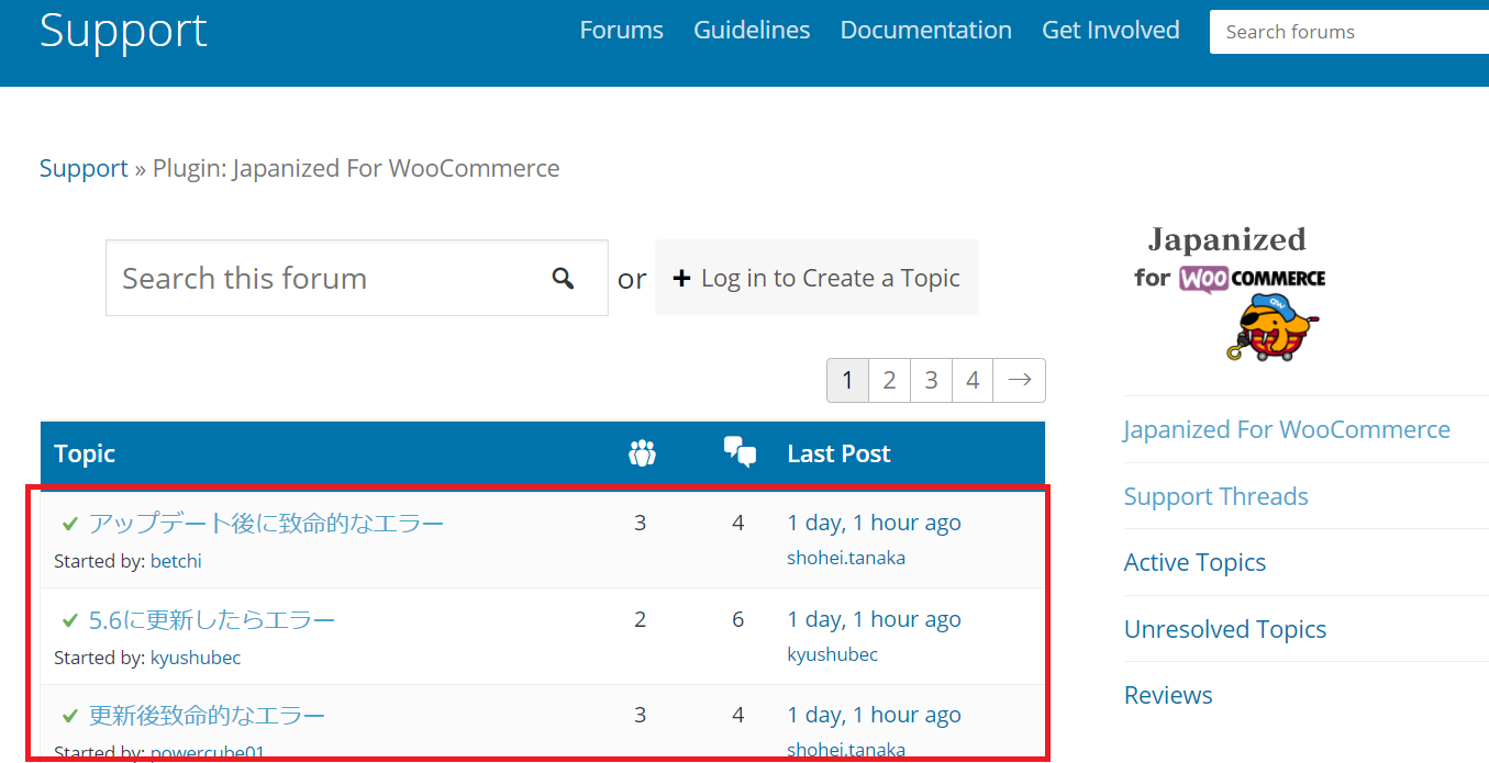 Japanized For WooCommerceのサポートページ