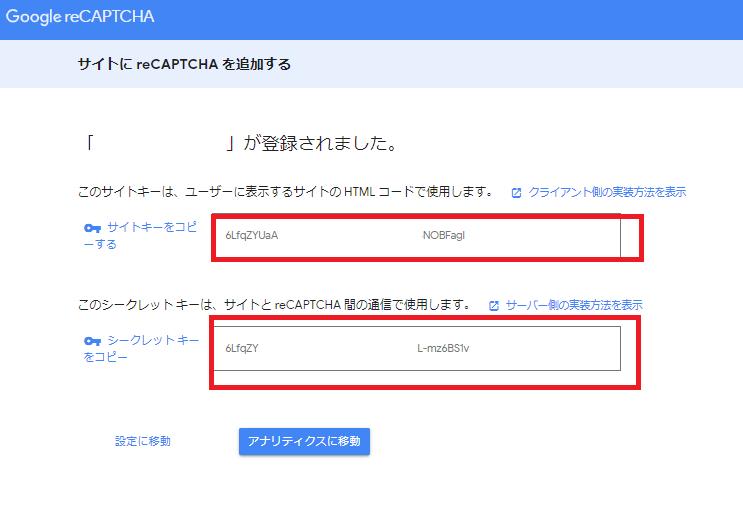 Contact Form 7のreCAPTCHA